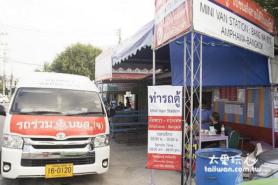 安帕瓦小巴下車處也是回曼谷的搭車處
