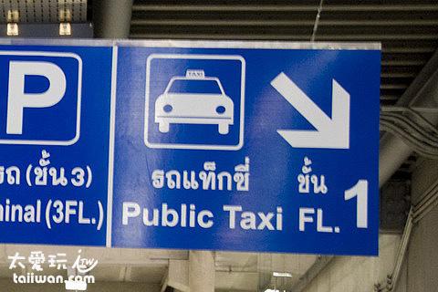 機場大廳指示牌