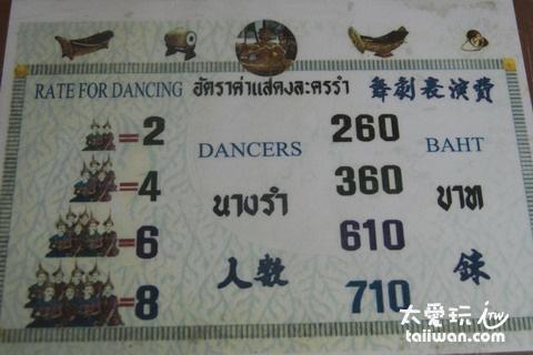 舞蹈表演的價目表
