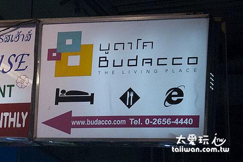 布達扣飯店(Budacco Hotel)在小巷內