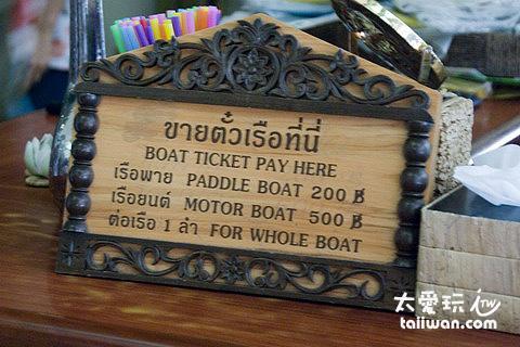 搭船櫃臺與價格
