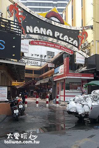 艷名遠播的Nana Plaza
