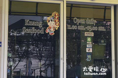 光海鮮餐廳