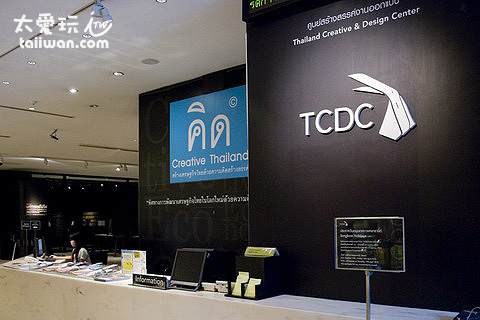 TCDC 泰國創意設計中心