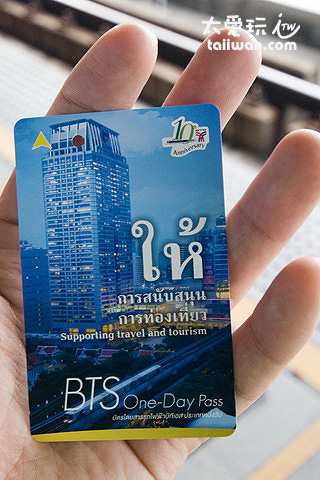 BTS 捷運一日票