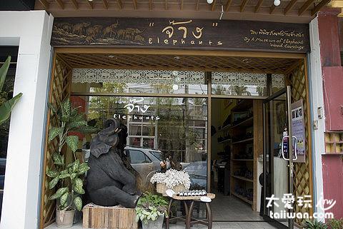 尼曼明路1巷的特色小店