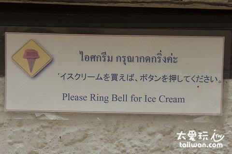 要買冰淇淋得按門鈴
