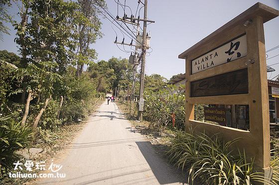 阿蘭塔別墅Alanta Villa從大馬路要爬一段小山路,走路大約5分鐘