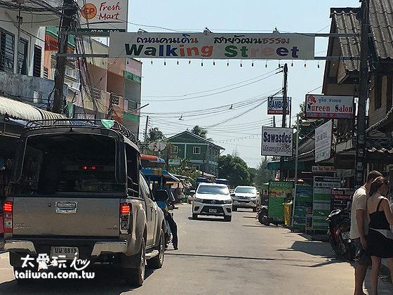 Baan Saladan Walking Street步行街