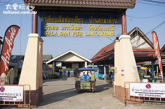 Saladan港口