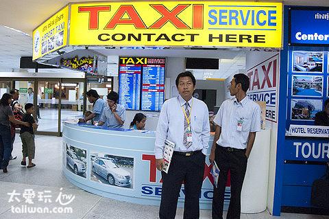 普吉島機場內計程車櫃臺