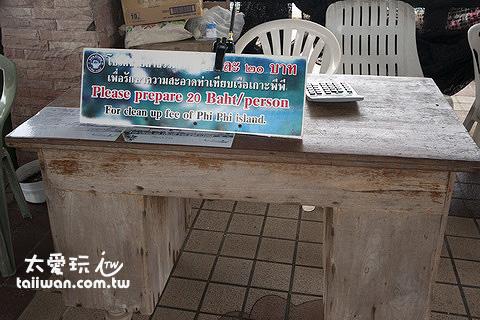 進入PP島Phi Phi Island要繳20泰銖入島費
