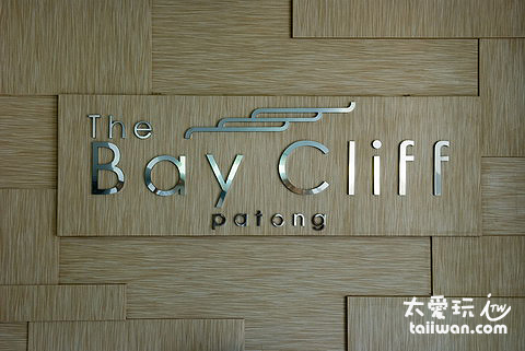 The Bay Cliff公寓式酒店