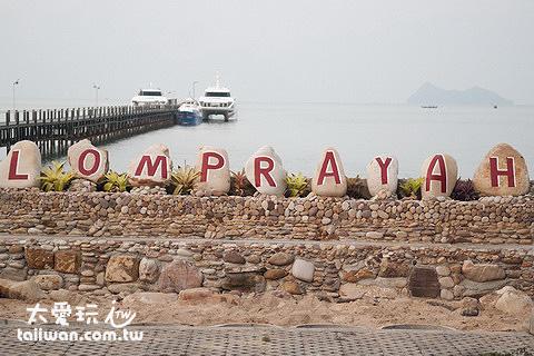 春彭的Lomprayah碼頭