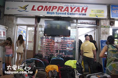 Lomprayah曼谷辦公室