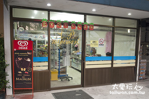 Lomprayah公司專用碼頭的雜貨店