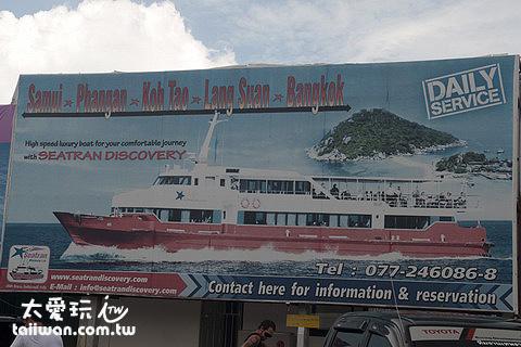 Seatran來往蘇美島與龜島間的船