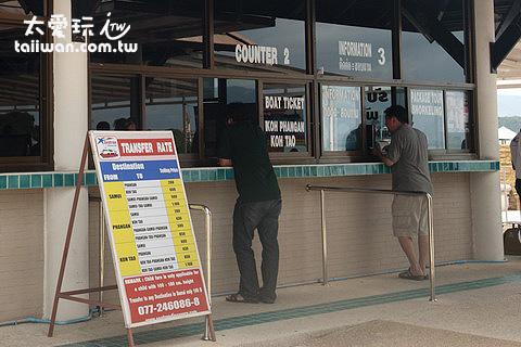 Seatran公司蘇美島售票處