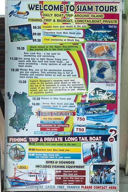 龜島旅行社都賣的出海浮潛行程B