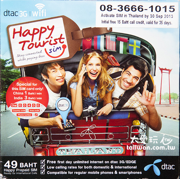 dtac的Happy Tourist SIM Card