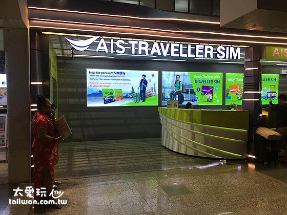 曼谷廊曼國際機場入境大廳的AIS櫃檯辦sim卡