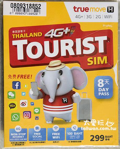 Truemove H Tourist SIM 8天299泰銖