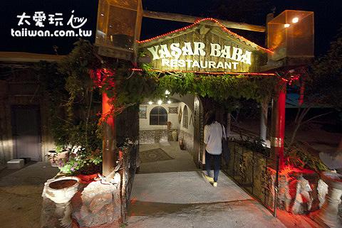 Yasar Baba餐廳